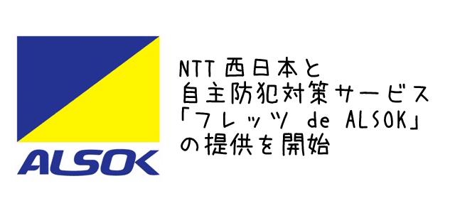 ALSOKがNTT西日本と防犯対策サービス「フレッツ de ALSOK」を提供開始