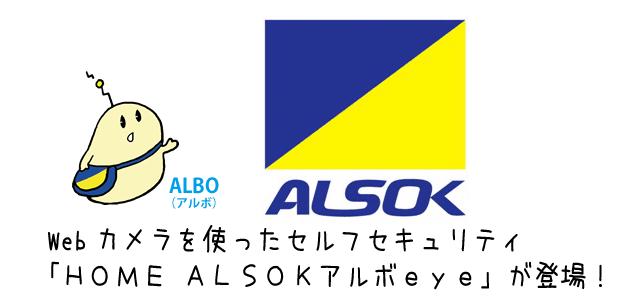 Webカメラを利用したセルフセキュリティ「HOME ALSOKアルボeye」が9月30日にサービス開始
