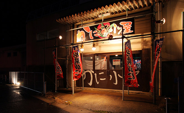 境港の松葉ガニや紅ズワイガニが食べられる「かに小屋」松江市で期間限定オープン