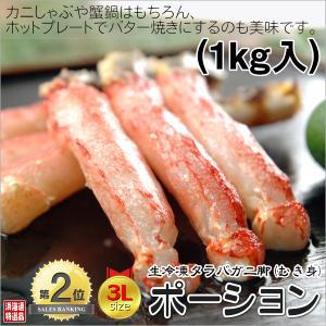 生冷凍タラバガニ脚・ポーション