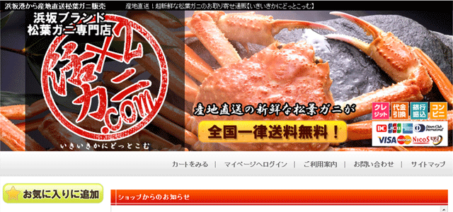活×2カニ.com