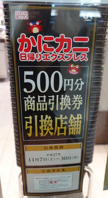 500円分商品引換券引換店舗
