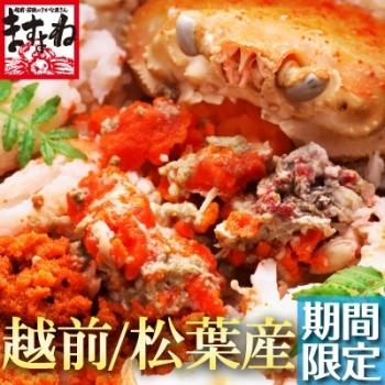 日本海産せいこ蟹×8~10匹