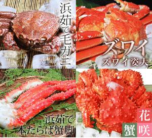 全四大蟹セット