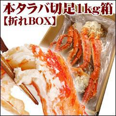 折れBOX・タラバガニ切足