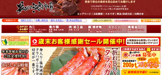 最北の海鮮市場