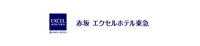 赤坂スクエアダイニング