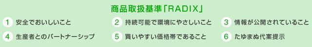 商品取扱基準「RADIX」
