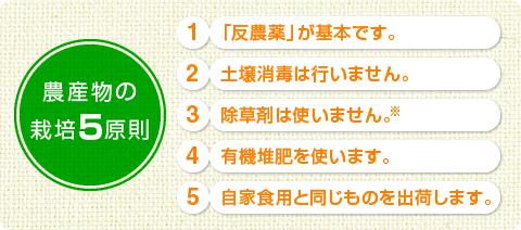 農産物の栽培5原則