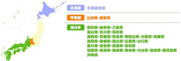 17都県の全産地・全品目検査