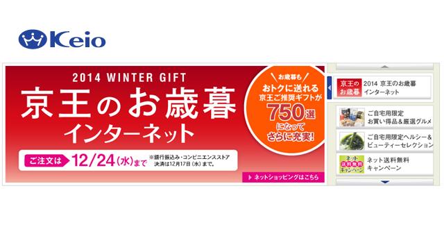 全国送料無料のギフトが750品!京王百貨店のおすすめお歳暮・冬ギフトまとめ