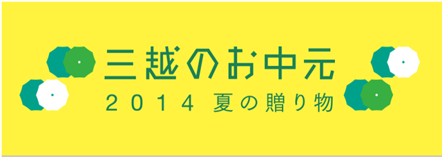 送料無料、この夏限定商品が狙い目!三越のお中元2014年おすすめ人気ギフトランキング