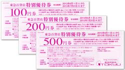 特別優待券セット2,000円分